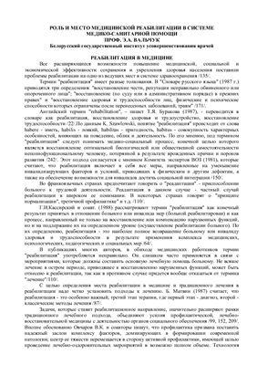 Вальчук Э.А. Роль и место медицинской реабилитации в системе медико-санитарной помощи