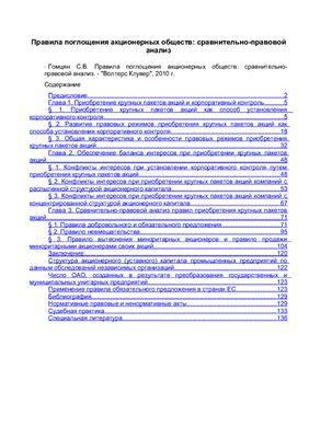 Гомцян С.В. Правила поглощения акционерных обществ: сравнительно-правовой анализ