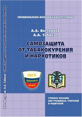 Востриков А.А., Табидзе А.А. Эмоционально-волевая саморегуляция. Самозащита от табакокурения и наркотиков