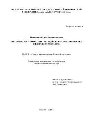 Никишкин И.К. Правовое регулирование полицейского сотрудничества в Европейском Союзе