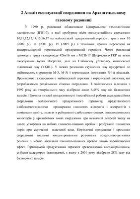 Дослідження фільтраційних параметрів пласта у свердловині №1 з метою проектування технології її освоєння на Архангельському газовому родовищі Чорного моря