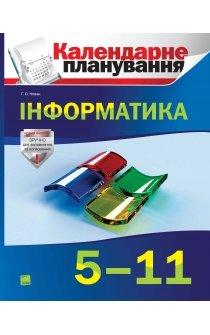 Новак Г.О. Календарне планування. Інформатика. 5-11 класи