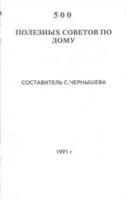 Чернышева С.Г. (сост.) 500 полезных советов по дому