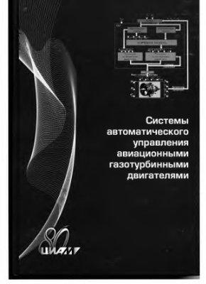 Гуревич О.С. (ред.) Системы автоматического управления авиационными газотурбинными двигателями