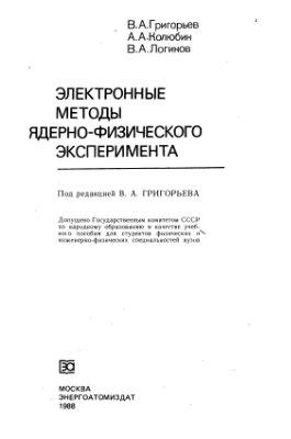Григорьев В.А., Колюбин А.А., Логинов В.А. Электронные методы ядерно-физического эксперимента