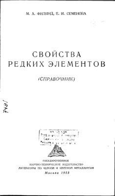 Филянд М.А., Семенова Е.И. Свойства редких элементов