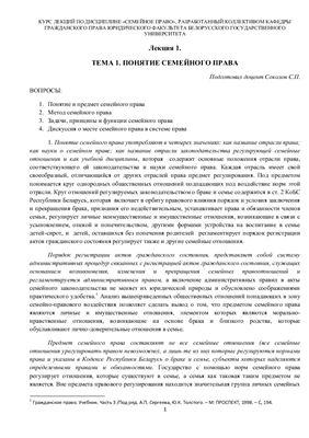 Соколов С.П. (сост.) Курс лекций по дисциплине семейное право