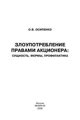 Осипенко О.В. Злоупотребление правами акционера: сущность, формы, профилактика