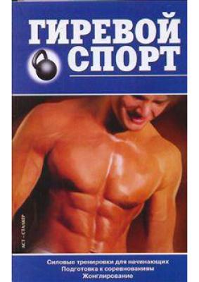 Горбов А.М. Гиревой спорт