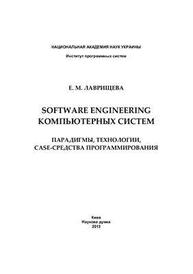 Лаврищева Е.М. Software Engineering компьютерных систем. Парадигмы, технологии и CASE-средства программирования