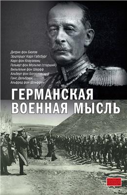 Залесский К. (ред.) Германская военная мысль