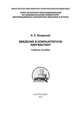 Боярский К.К. Введение в компьютерную лингвистику