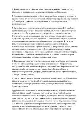 Биологическое и социальное происхождение ребенка. Проблемы семейного законодательства РФ