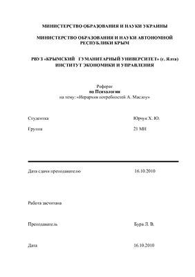 Реферат - Иерархия потребностей А. Маслоу