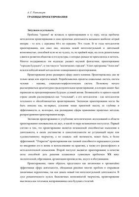 Раппопорт А.Г. Границы проектирования