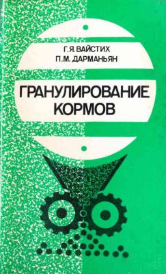 Вайстих Г.Я., Дарманьян П.М. Гранулирование кормов