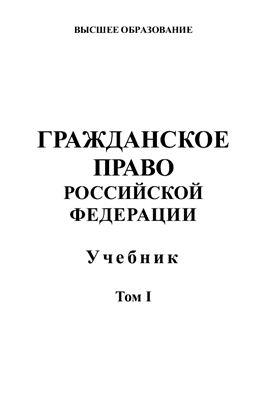 Садиков О.Н. Гражданское право Российской Федерации. Том 1
