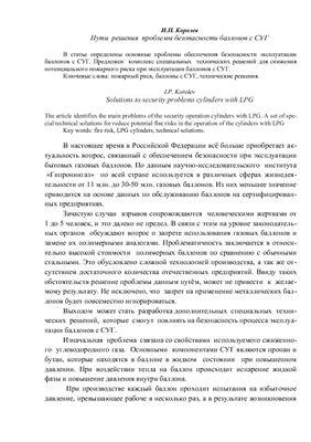 Королев И.П. Пути решения проблемы безопасности баллонов с СУГ