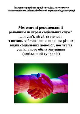 Методичні рекомендації для спеціалістів з соціальної роботи