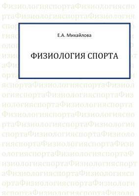 Михайлова Е.А. Физиология спорта
