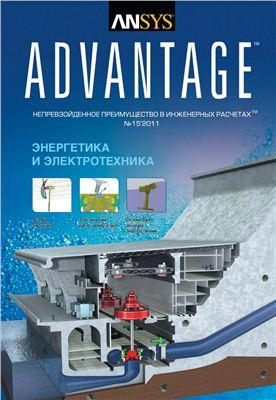 ANSYS Advantage. Русская редакция 2011 №15