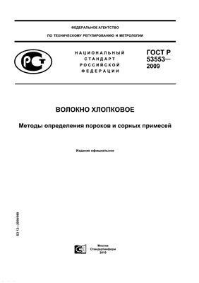 ГОСТ Р 53553-2009 Волокно хлопковое. Методы определения пороков и сорных примесей