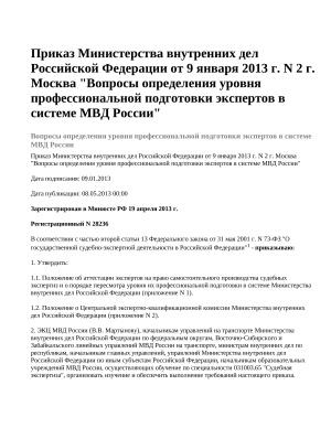 Приказ Министерства внутренних дел Российской Федерации от 9 января 2013 г. N 2