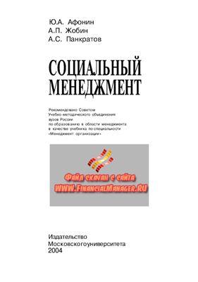 Афонин Ю.А., Жабин А.П., Панкратов А.С., Социальный менеджмент. Учебник