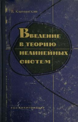 Каннингхэм В. Введение в теорию нелинейных систем