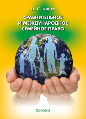 Анцух Н.С. Сравнительное и международное семейное право