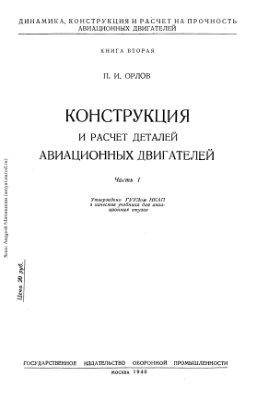 Орлов П.И. Конструкция и расчет деталей авиационных двигателей