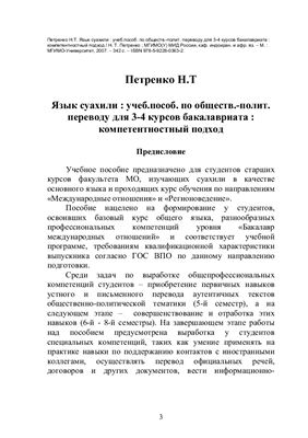 Петренко Н.Т. Язык суахили