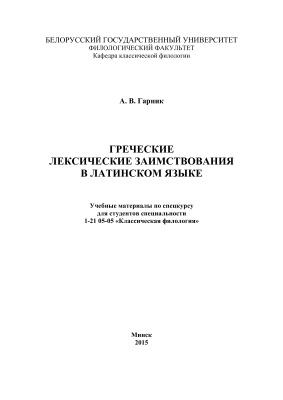 Гарник А.В. Греческие лексические заимствования в латинском языке