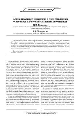Культурно-историческая психология 2012 №03