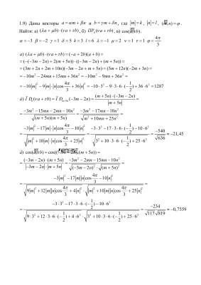 Решебник Рябушко ИДЗ 2.1 Вариант 9