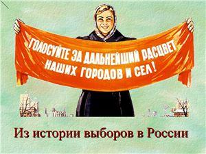 Из истории выборов в России
