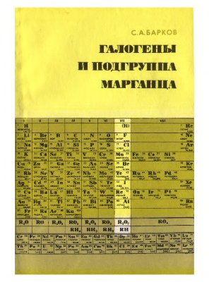 Барков С.А. Галогены и подгруппа марганца. Элементы VII группы периодической системы Д.И.Менделеева
