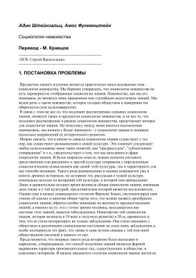 Штейнзальц А., Функенштейн А. Социология невежества