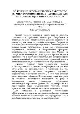 Тимофеев С.С., Глазкова Е.А., Сваровская Н.В. Получение неорганических субстратов из многокомпонентных частиц AlZn для иммобилизации микроорганизмов
