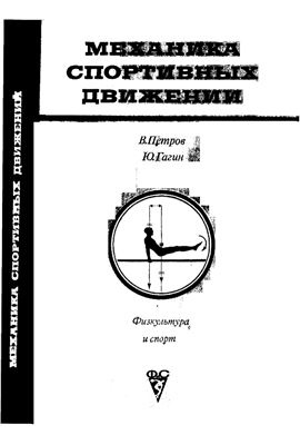 Петров В.А., Гагин Ю.А. Механика спортивных движений