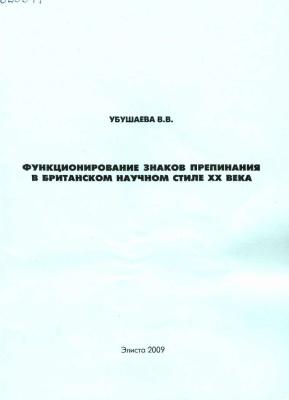 Убушаева В.В. Функционирование знаков препинания в Британском научном стиле XX века