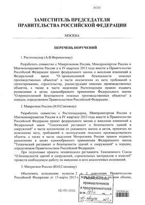 Дворкович А. Перечень поручений Заместителя председателя правительства РФ Ростехнадзору и Минрегиону