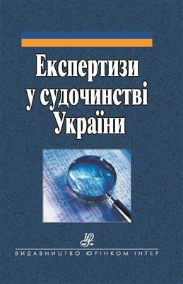 Гончаренко В.Г., Горя І.В. (ред.) Експертизи у судочинстві України