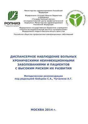 Бойцов С.А., Чучалин А.Г.(ред.) Диспансерное наблюдение больных хроническими неинфекционными заболеваниями и пациентов с высоким риском их развития