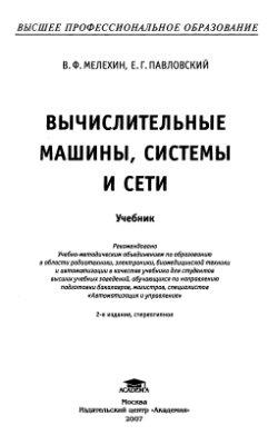 Мелехин В.Ф. Павловский Е.Г. Вычислительные машины, системы и сети