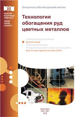 Алгебраистова Н.К., Кондратьева А.А. Технология обогащения руд цветных металлов