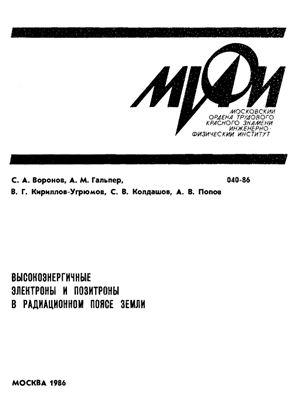 Воронов С.А. и др. Высокоэнергичные электроны и позитроны в радиационном поясе Земли