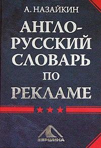 Назайкин Александр. Англо-русский словарь по рекламе