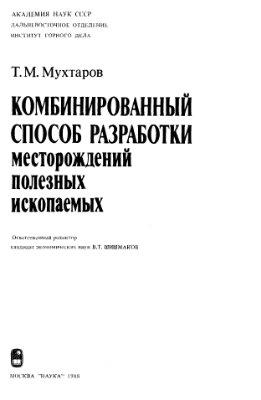 Мухтаров Т.М. Комбинированный способ разработки месторождений полезных ископаемых