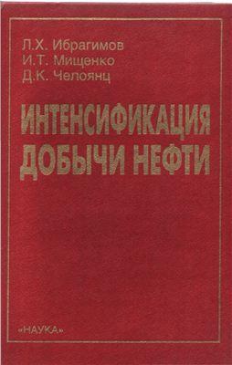 Ибрагимов Л.Х., Мищенко И.Т., Челоянц Д.К. Интенсификация добычи нефти
